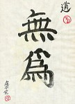 Wu-Wei.jpg